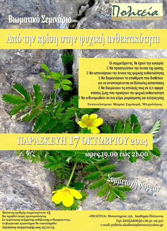 αφισα ΚΡΙΣΗ