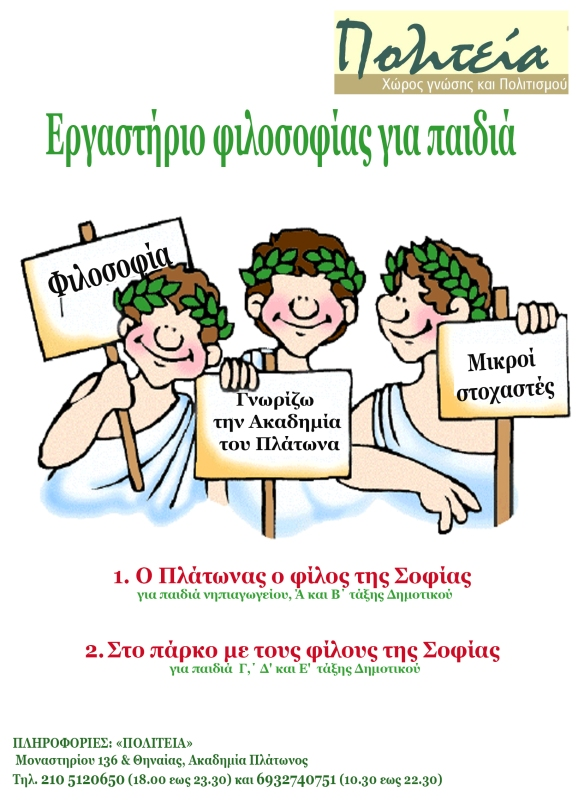 Αφισα ΦΙΛΟΣΟΦΙΑ