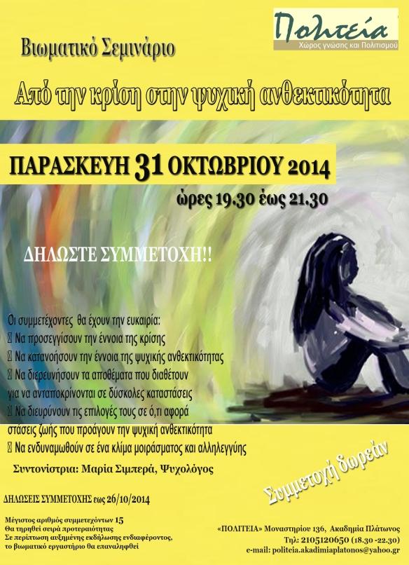 αφισα ΚΡΙΣΗ 31