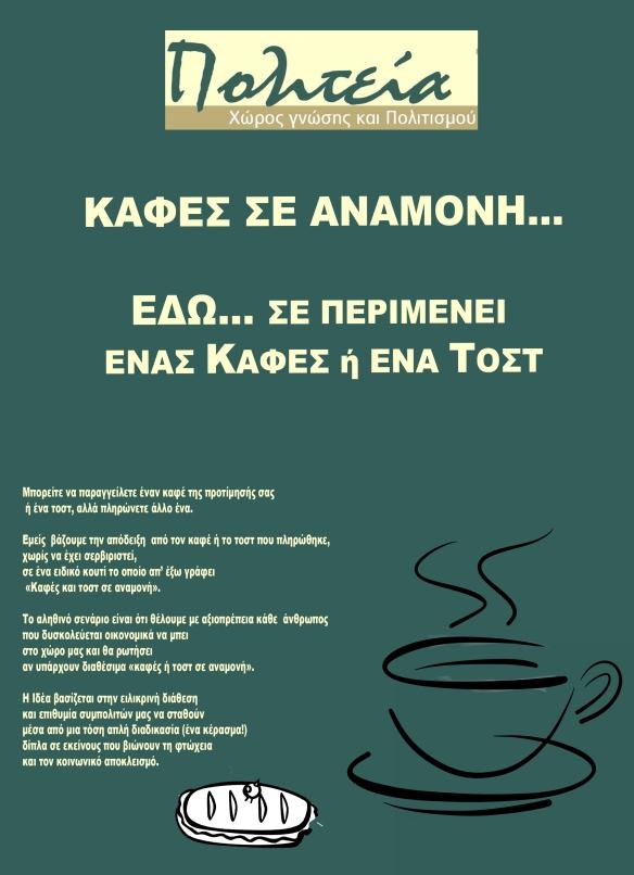 καφεσ