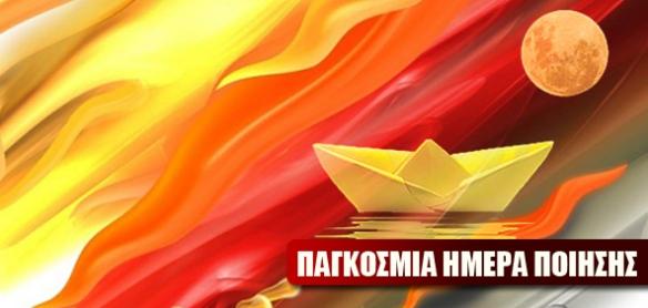 PAGKOSMIA_HMERA_POIHSHS