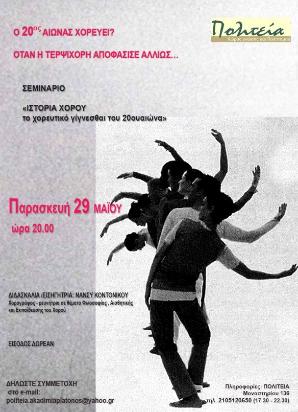 αφισα ΧΟΡΟΣ