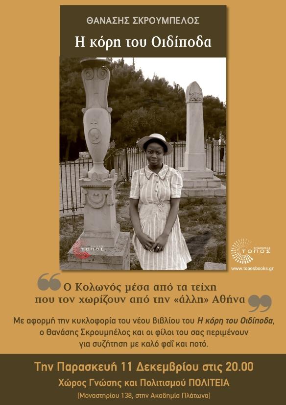 SKROUBELOS_OIDIPODAS_AFISA_POLITEIA