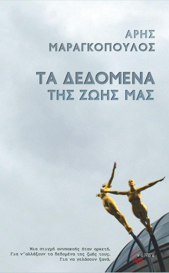 TA DEDOMENA_front