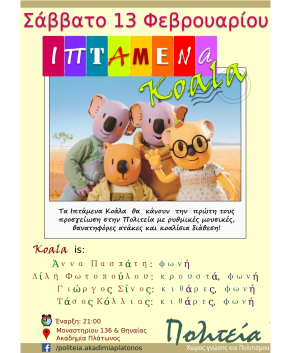 Koala afissa