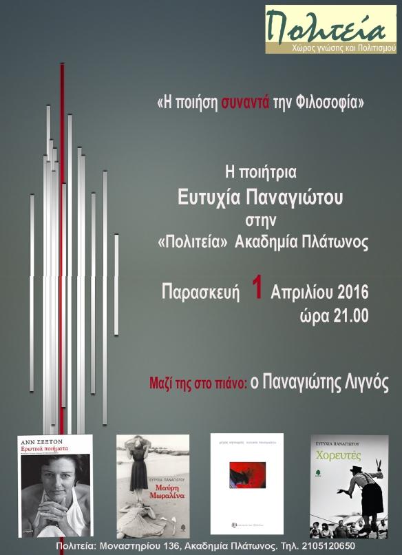 αφισα3