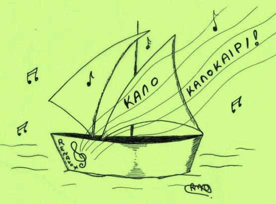 kalo_kalokairi_2011c