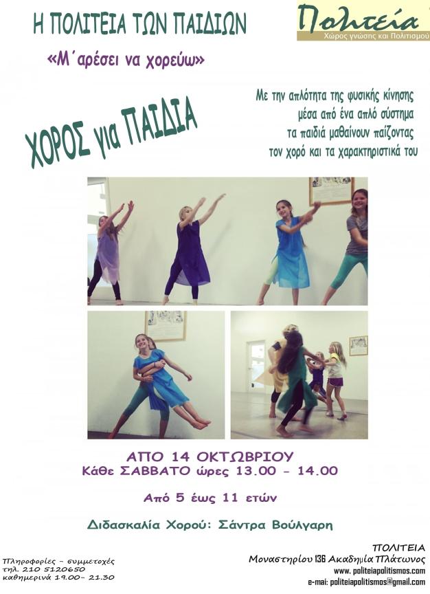 αφισα χορος για παιδια