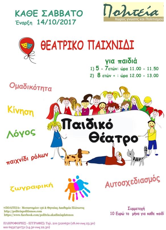 θΕΑΤΡΙ9ΚΟ ΠΑΙΧΝΙΔΙ