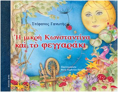 konstantina_book
