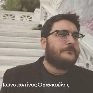 Κωνσταντίνος Φραγκούλης copy