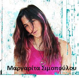 Μαργαρίτα Σιμοπούλου copy