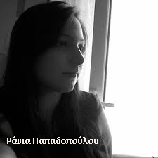 Ράνια Παπαδοπούλου copy