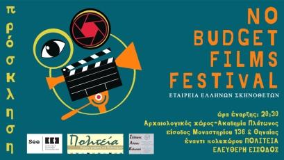 PROSKLISI_NO BUDGET FILMS FESTIVAL